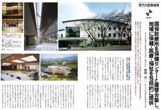 千早赤坂村立保健センター・国民健康保険診療所