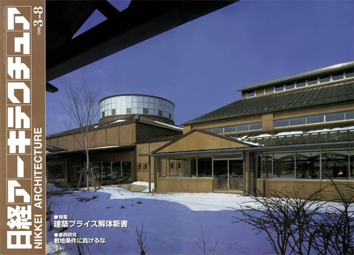 能登川町総合文化情報センター