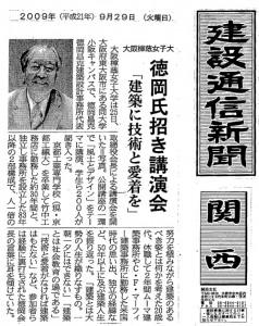建設通信新聞090929