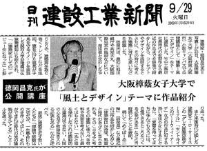 日刊建設工業新聞090929