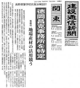 2010.7.29建設通信新聞