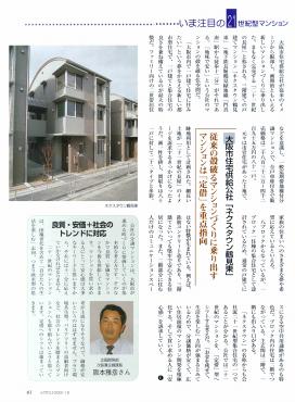 ネクスタウン鶴見東