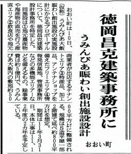 うみんぴあ賑わい創出施設(新聞)