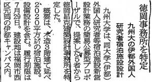 九州大学外国人研究者等宿泊施設
