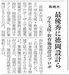 長崎大学生支援教育施設