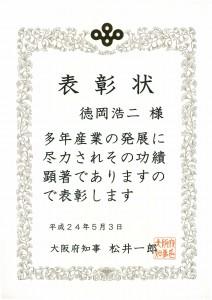 大阪府 表彰状
