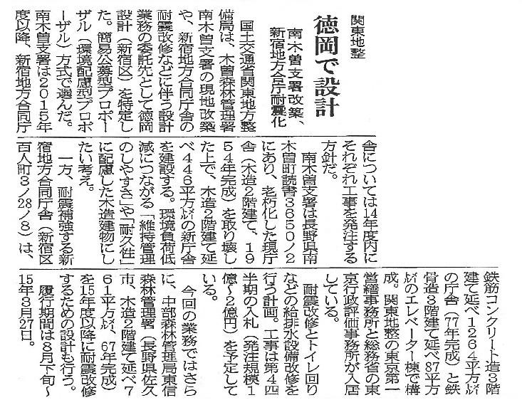 『南木曽支署改築、新宿地方合庁舎耐震改化』