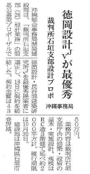 20150326_ishigaki