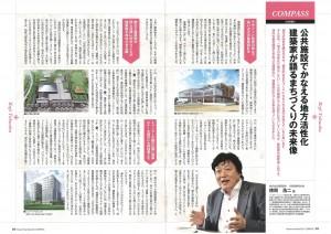 徳岡浩二 インタビュー 大和リース 公共施設 まちづくり 建築家 ミャンマー