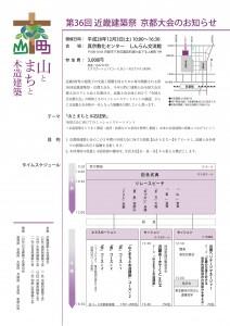 第36回近畿建築祭・京都大会