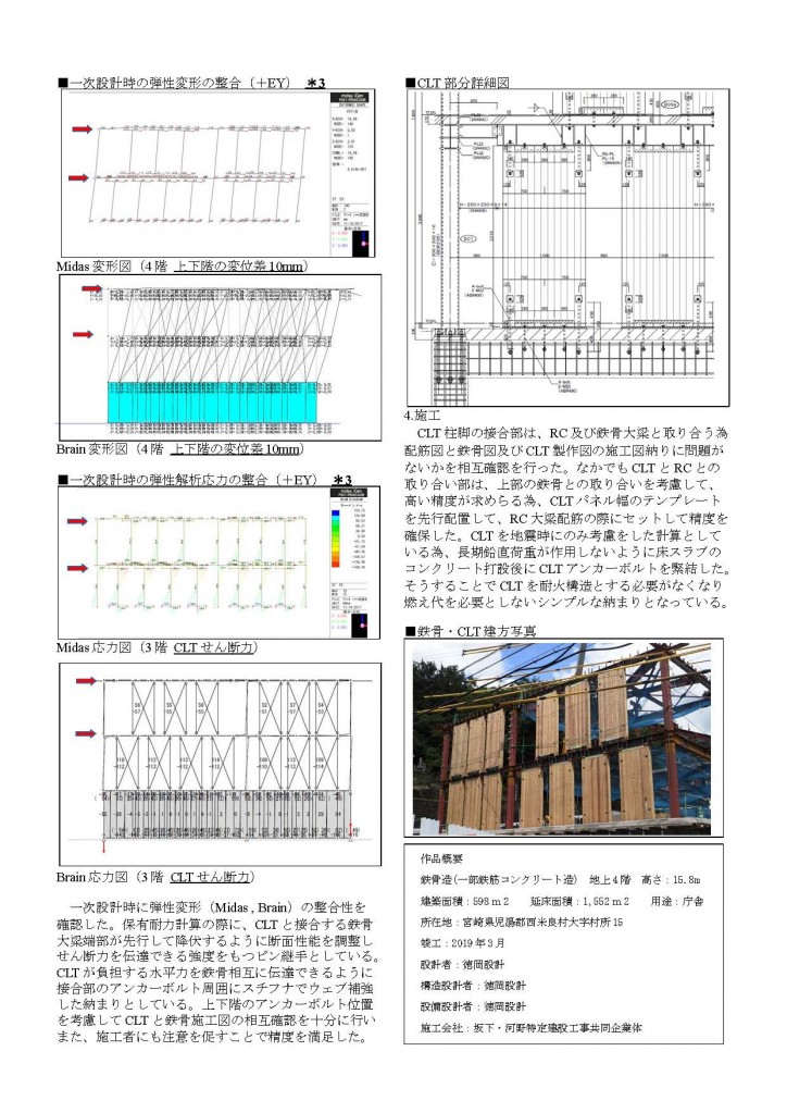 (西米良村新庁舎)構造デザイン発表会2019_発表作品概要説明書1
