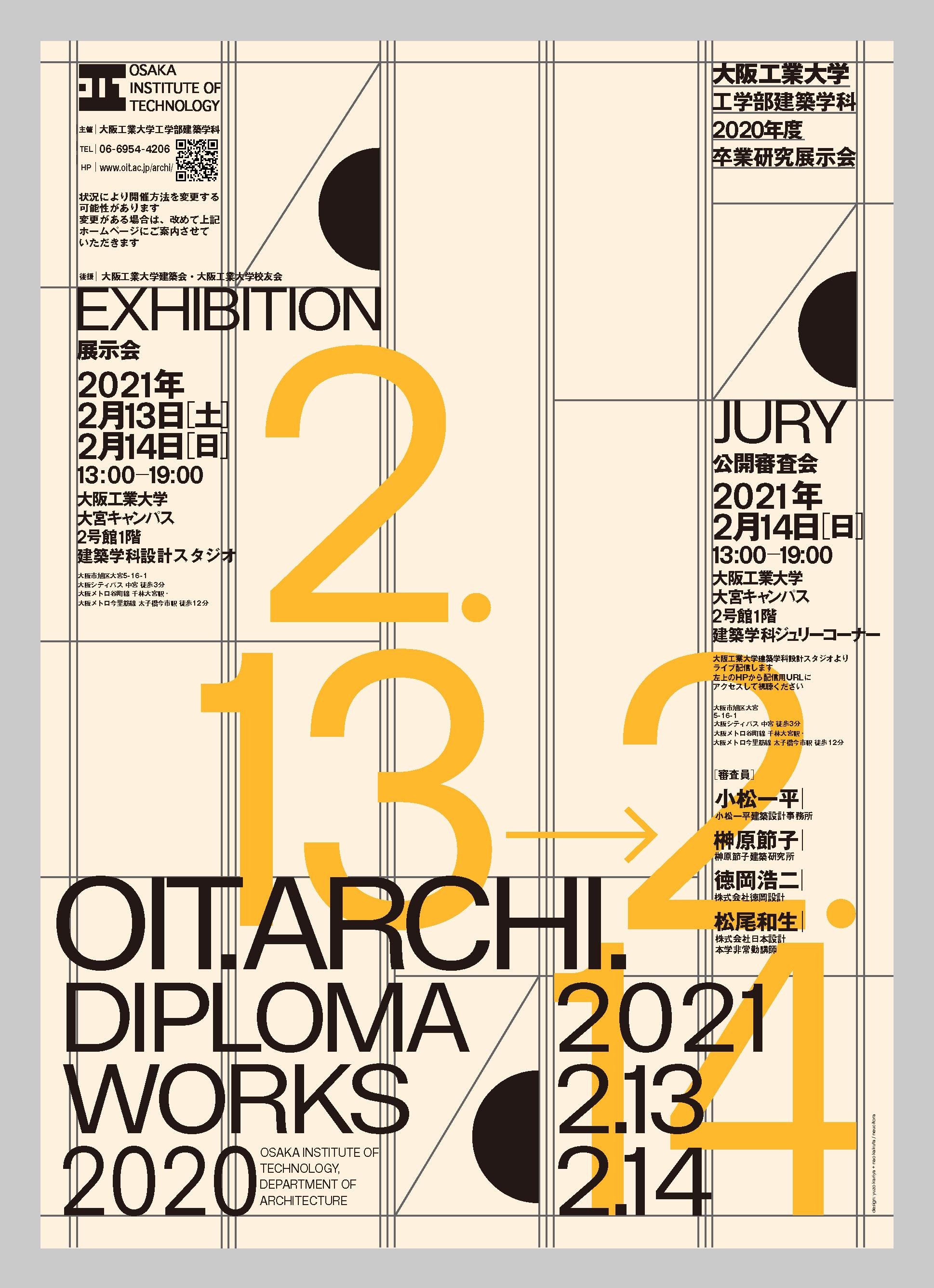 大阪工業大学建築学科2020年度卒業研究